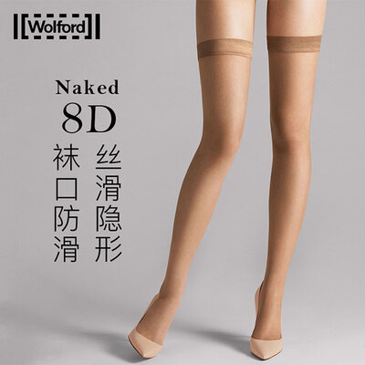 Wolford 8D长筒大腿袜
