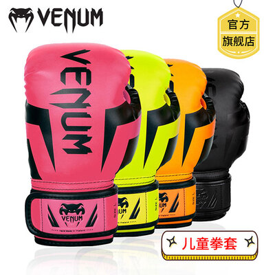 Venum Elite Kids拳击手套