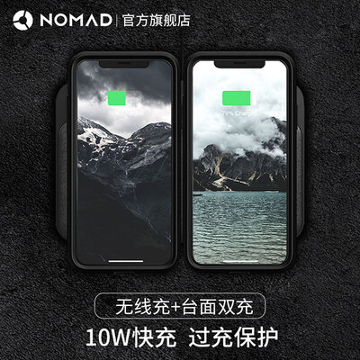 NOMAD Base Station 无线充电器Qi快充